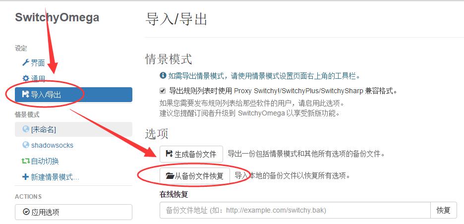 零基础实现突破GFW网络翻qiang